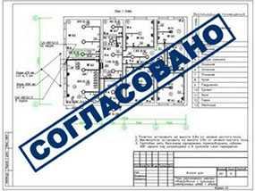 Согласование проектной документации на внутреннее электроснабжение