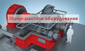 Производство горно-шахтного оборудования и инструмента
