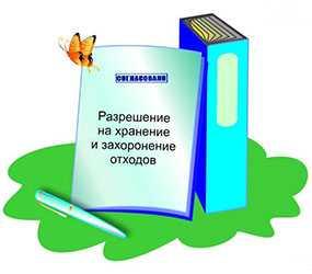 Получение разрешения на захоронение отходов производства