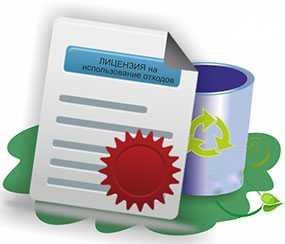 Подготовка документов для получения лицензии на использование отходов 1-3 класса опасности (разработка технологического регламента)