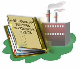 Разработка акта инвентаризации выбросов и нормативов допустимых выбросов загрязняющих веществ в атмосферный воздух