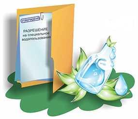 Подготовка ходатайства для получения разрешения на специальное водопользование