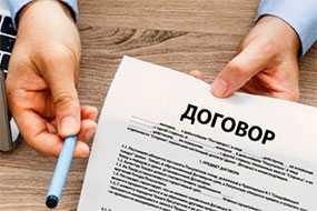 Разработка типовых форм договоров