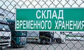 Склад временного хранения в таможенных терминалах