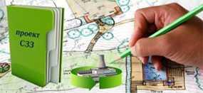 Проект санитарно-защитной зоны предприятия (СЗЗ), разработка обоснования сокращения санитарно-защитной зоны (в том числе по границе территории предприятия)