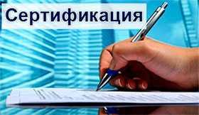 Сертификация услуг по ремонту средств измерений