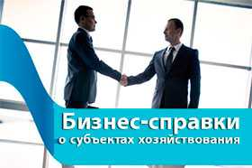 Выдача Бизнес-справки Кредитреформ