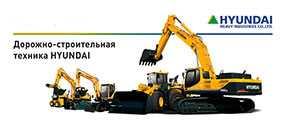 Реализация строительной техники HYUNDAI