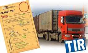 Услуги поручительства при таможенном транзите товаров