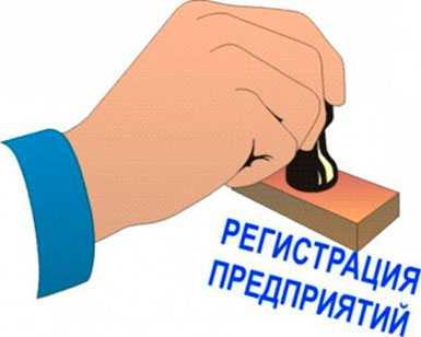 Помощь при регистрации предприятий