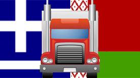Автомобильные грузоперевозки Греция-Беларусь