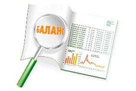 Составление бухгалтерской отчетности за год (баланса)
