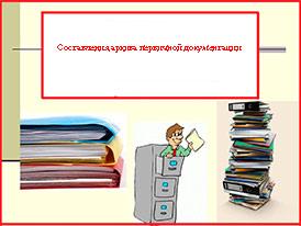 Составление архива первичной документации и бухгалтерских регистров