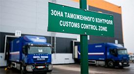 Разрешительный порядок ввоза и вывоза товаров