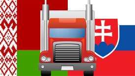 Автомобильные грузоперевозки Беларусь-Словакия до 7 тонн