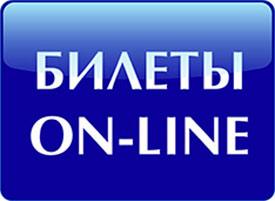 Заказ билетов on-line