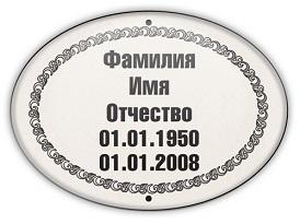 Изготовление керамических медальонов на памятники
